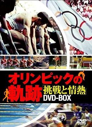 オリンピックの軌跡~挑戦と情熱~ DVD-BOX