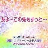 友よ~この先もずっと…(クレヨンしんちゃん爆睡!ユメミーワールド大突撃) ORIGINAL COVER
