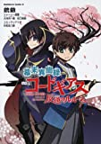幕末異聞録 コードギアス 反逆のルルーシュ (角川コミックス・エース 214-1)