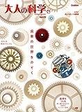 大人の科学マガジン Vol.33(卓上ロボット掃除機) (学研ムック 大人の科学マガジンシリーズ《付録卓上ロボット掃除機は付きません》)