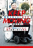 KEEP MOVING 限界を作らない生き方: 27歳で難病ALSになった僕が挑戦し続ける理由