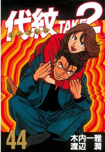 代紋<エンブレム>TAKE2(44) (ヤングマガジンコミックス)