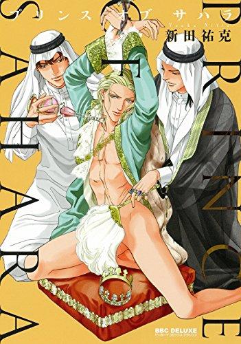 プリンス オブ サハラ (ビーボーイコミックスデラックス)の詳細を見る
