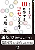 10目得するヨセのテクニック すぐに効く厳選213題 (囲碁人文庫シリーズ)