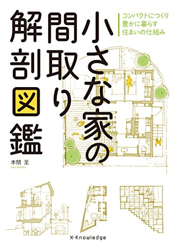 小さな家の間取り解剖図鑑の詳細を見る