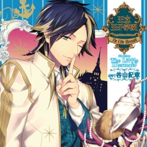 王立王子学園 vol.5 人魚姫の王子様