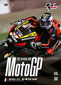 2012MotoGP Round 1 カタールGP [DVD]