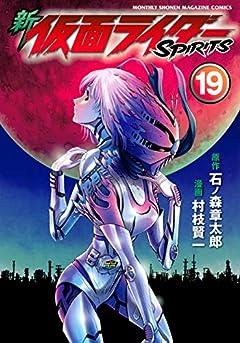 新仮面ライダーSPIRITSの最新刊