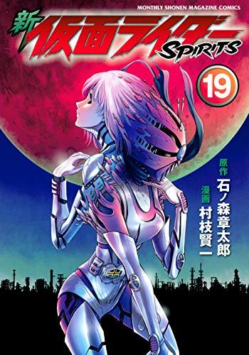 新 仮面ライダーSPIRITS(19) (KCデラックス)...