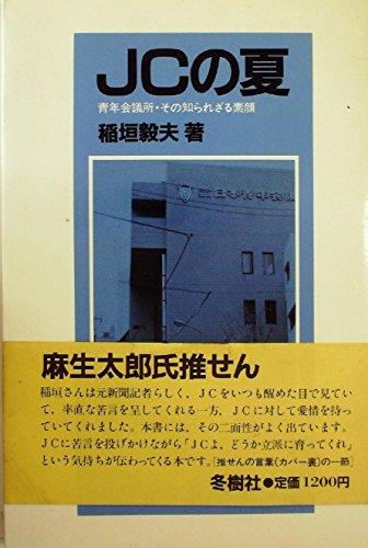 JCの夏―青年会議所・その知られざる素顔 (1983年)