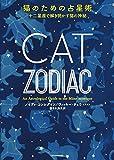 「猫のための占星術」販売ページヘ