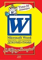Microsoft Word Rabotajte S Elektronnymi Dokumentami V 10 Raz Bystree!