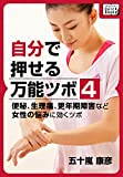 自分で押せる万能ツボ:4 便秘、生理痛、更年期障害など女性の悩みに効くツボ (impress QuickBooks)