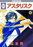 アスタリスク(6) (冬水社・いち*ラキコミックス) (いち・ラキ・コミックス)