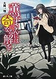 薫子さんには奇なる解を / 大槻一翔 のシリーズ情報を見る