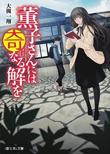 薫子さんには奇なる解を (富士見L文庫)の詳細を見る