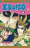 王家の紋章(65) (プリンセス・コミックス)