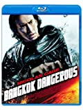 バンコック・デンジャラス [Blu-ray]