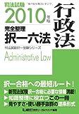 2010年版 司法試験 完全整理択一六法 <行政法> (司法試験択一受験シリーズ)