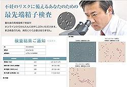 (リプロバイオ研究所)精液量・精子濃度・総精子数・正常形態率。郵送精子検査でも医療機関レベルの品質で検査します。男性不妊専門病院と技術提携しています。