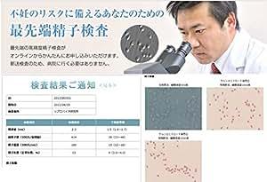 (リプロバイオ研究所) 精液量・精子濃度・総精子数・正常形態率。郵送精子検査でも医療機関レベルの品質で検査します。男性不妊専門病院と技術提携しています。
