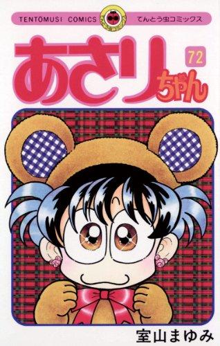 あさりちゃん(72) (てんとう虫コミックス)