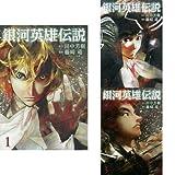 銀河英雄伝説 [コミック/ヤングジャンプコミックス] 1-6巻セット