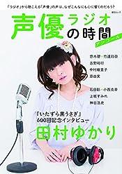 声優ラジオの時間 アンコール (綜合ムック)