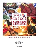 GO!GO!台湾食堂―台北で発見した美味しい旅 (Taiwan通)