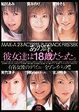 あの時、彼女達は18歳だった。 有名女優のデビューをプレイバック!! [DVD]