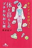 体と暮らしのプチおなおし術―キレイぐせがつく (幻冬舎文庫)
