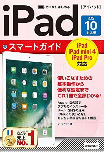 ゼロからはじめる iPad スマートガイド [iOS 10対応版]