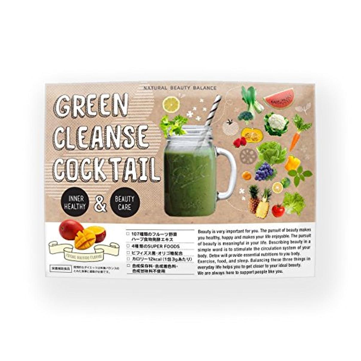 熱意シリング民兵Natural Beauty Balance グリーンクレンズカクテル Green Cleanse Coktail ダイエット 30包