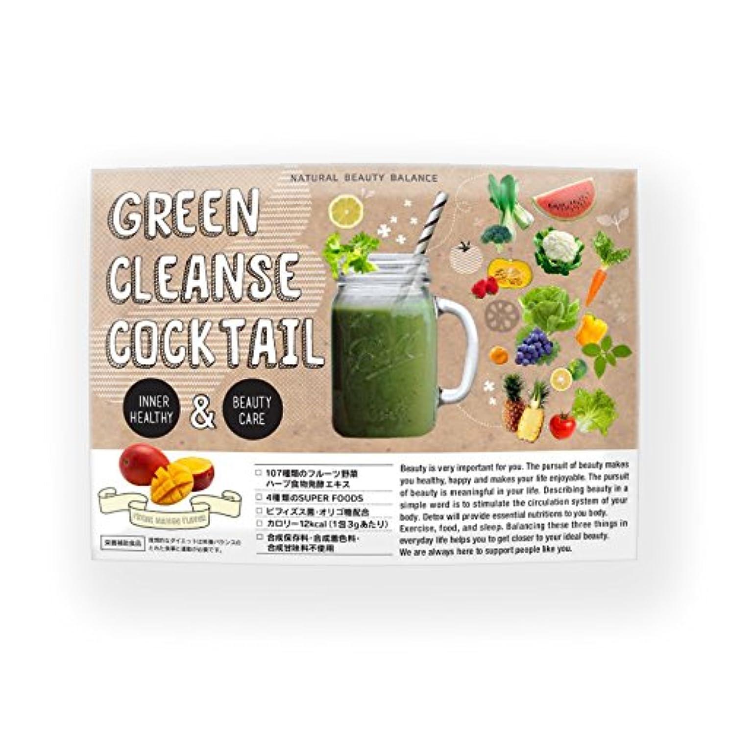 古くなった動的どうしたのNatural Beauty Balance グリーンクレンズカクテル Green Cleanse Coktail ダイエット 30包