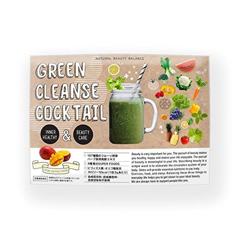 吐く記念日飲料Natural Beauty Balance グリーンクレンズカクテル Green Cleanse Coktail ダイエット 30包