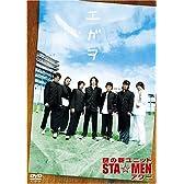 謎の新ユニットSTA☆MENアワー エガヲ [DVD]