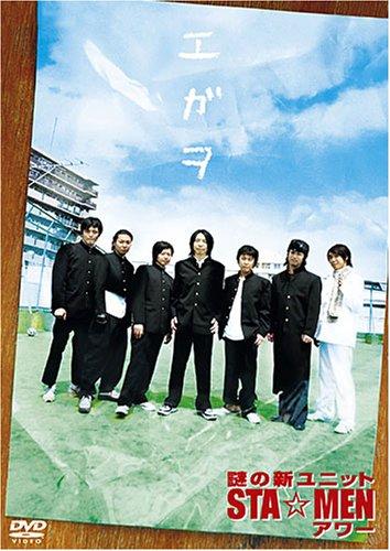 謎の新ユニットSTA☆MENアワー エガヲ [DVD] / Creative Core