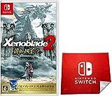 ゼノブレイド2 黄金の国イーラ - Switch (【Amazon.co.jp限定】Nintendo Switch ロゴデザイン マイクロファイバークロス 同梱)