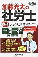 加藤光大の社労士合格レッスン一問一答 労働編〈2016年版〉
