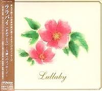 LULLABY~おめでとう 天使へのメッセージ~