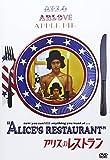 アリスのレストラン [DVD]