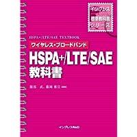 ワイヤレス・ブロードバンド HSPA+/LTE/SAE教科書 (インプレス標準教科書シリーズ)