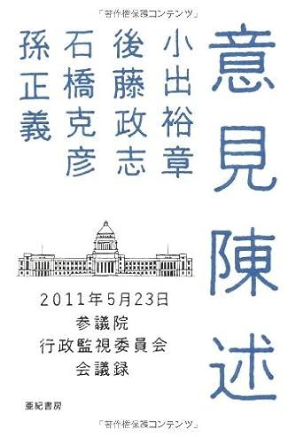 意見陳述――2011年5月23日参議院行政監視委員会会議録