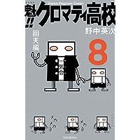 魁!!クロマティ高校(8) (週刊少年マガジンコミックス)