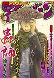 月刊 アフタヌーン 2008年 04月号 [雑誌]