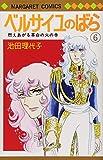 ベルサイユのばら (6) (マーガレットコミックス (137))