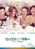 セックス・アンド・マネー [DVD]