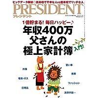PRESIDENT (プレジデント) 2018年8/13号(年収400万父さんの極上家計簿)