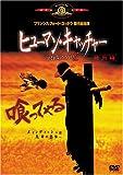 ヒューマン・キャッチャー (特別編) [DVD]