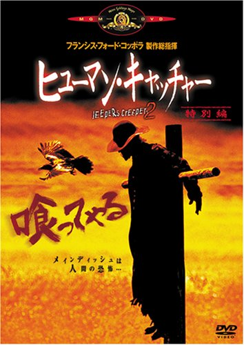 ヒューマン・キャッチャー (特別編) [DVD]の詳細を見る